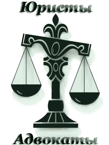Юрист и адвокат это одно и тоже
