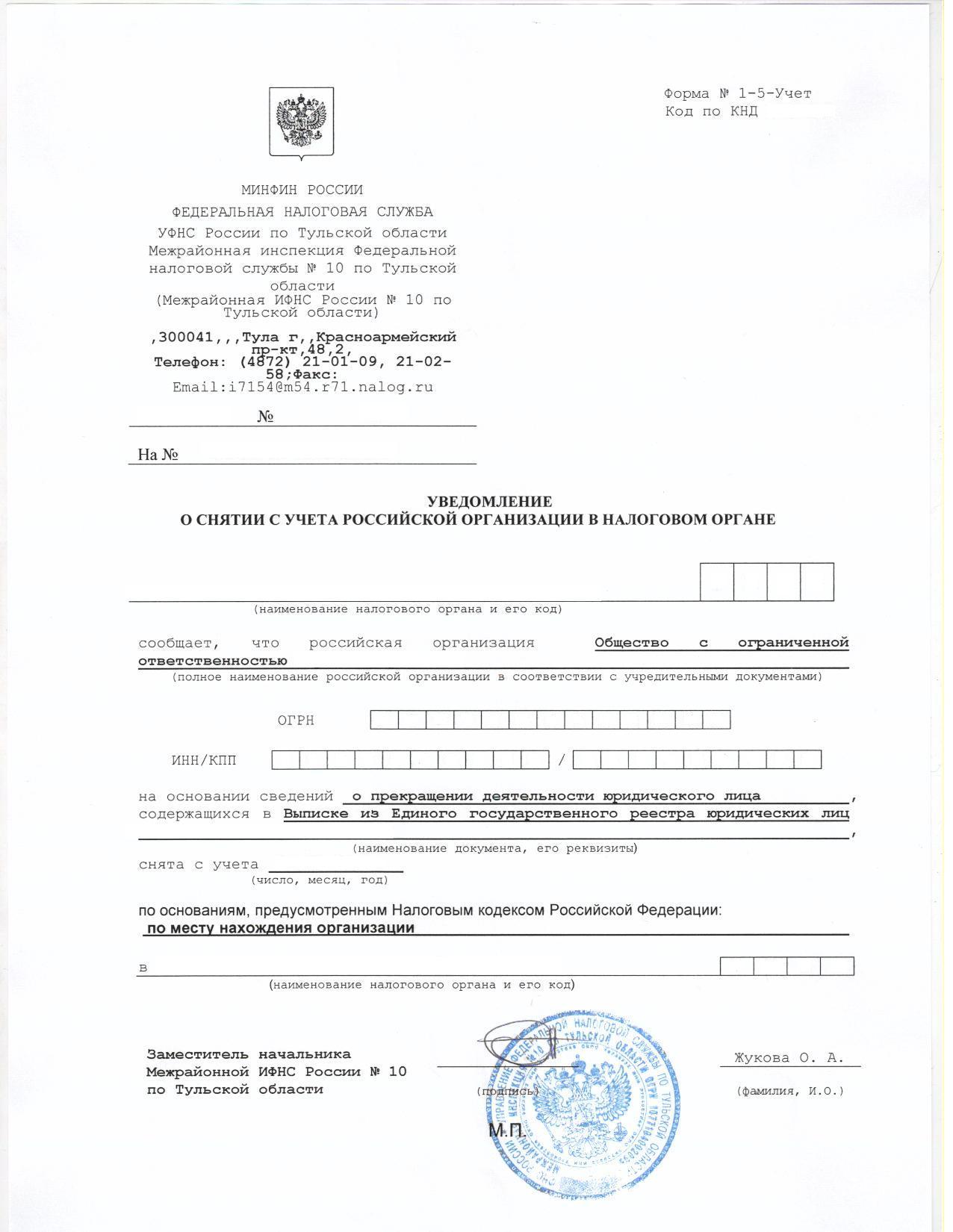 Образец решение о ликвидации и назначении ликвидатора doc