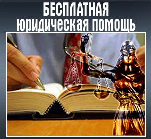 Статья роль института адвокатуры в защите прав граждан